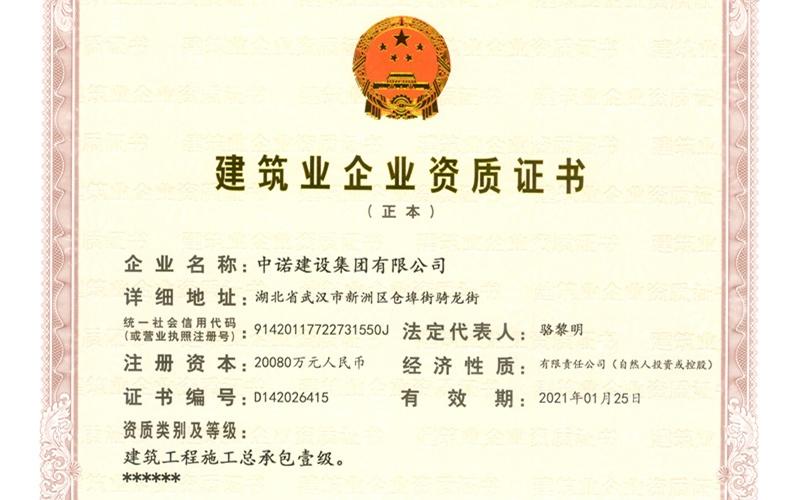 建筑企业资质证书壹级