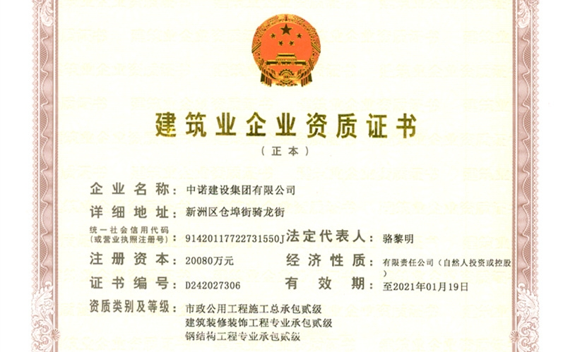 建筑企业资质证书贰级