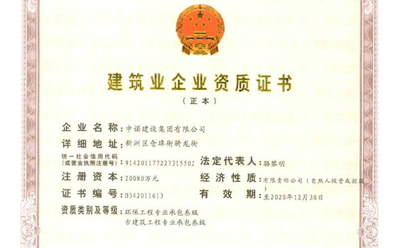 建筑企业资质证书三级