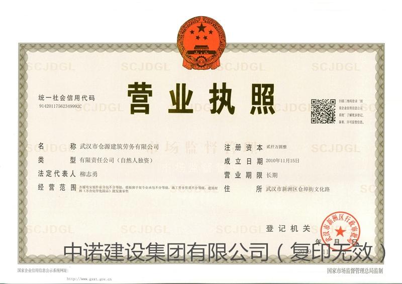 武汉市仓源建筑劳务有限公司营业执照